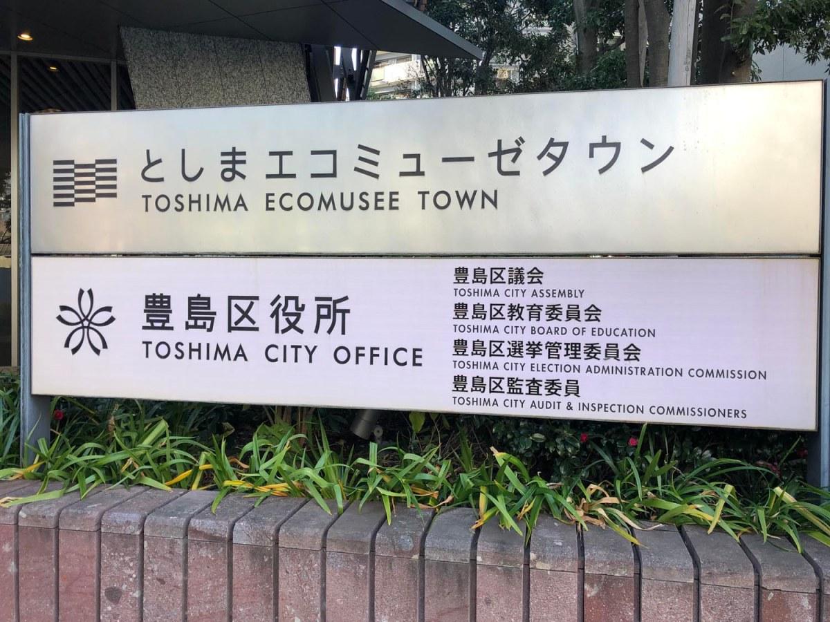 city-office